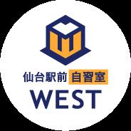 仙台駅前自習室WEST