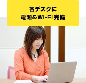各デスクに電源&Wi-Fi完備
